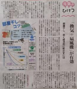 11月14日の朝日新聞に